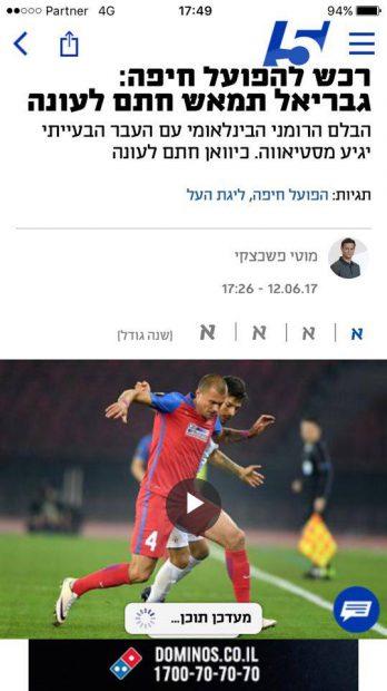 """Tamaș a semnat cu Hapoel Haifa. """"Exportă"""" beția și în Israel?"""