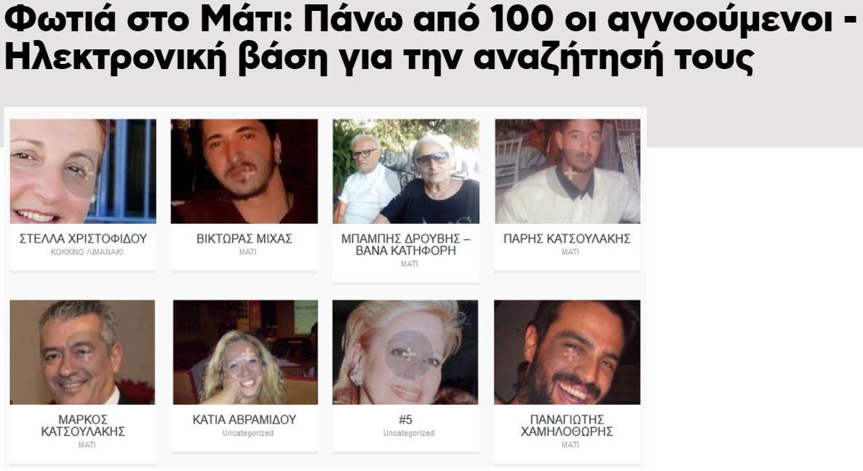 Doliu în Grecia, după incendiile soldate cu cel puțin 85 de morți și 187 de răniți. Aproximativ 100 de persoane sunt date dispărute / FOTO