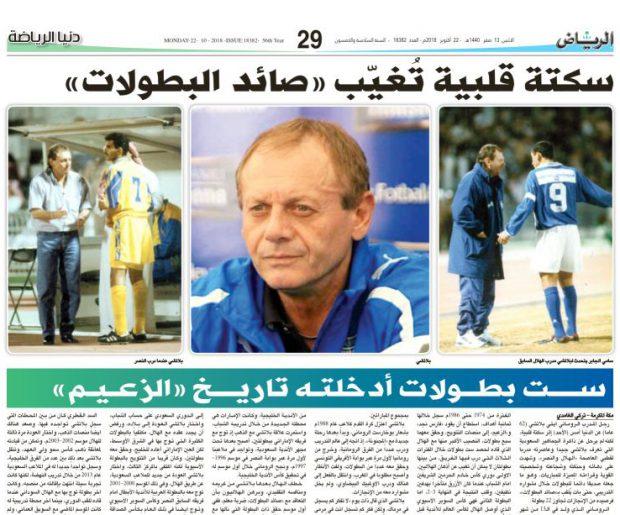 Ilie Balaci este regretat și în țările arabe, acolo unde și-a făcut un nume ca antrenor | GALERIE