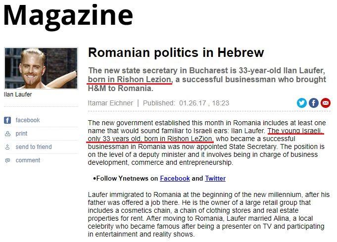 Declarațiile lui Ilan Laufer, contrazise de presa din Israel. S-ar fi născut în orașul Rishon Lezion, nu în București, la Maternitatea Polizu